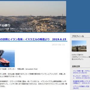 安倍首相の訪問とイラン危機:イスラエルの報道より 2019.6.15(オリーブ山便り)