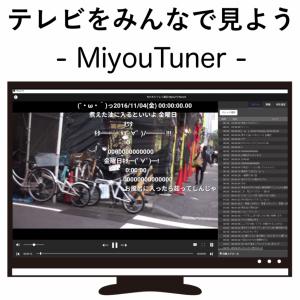 """未来検索ブラジルが10波同時受信のテレビチューナー『MiyouTuner』のクラウドファンディングを開始 時間や場所から解放された""""テレビの新時代""""を目指す"""