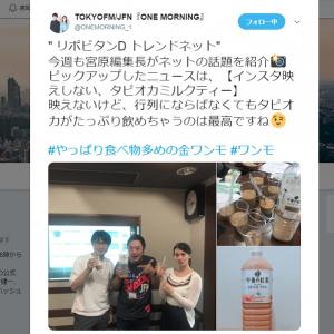 ガジェ通日誌:TOKYO FM『ONE MORNING』のコーナー『リポビタンD TREND NET』(6月21日放送回)に出演! テーマは「インスタ映えしないタピオカミルクティー」と「超速でニンニクの皮をむく方法」