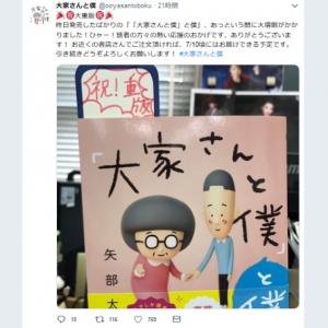 カラテカ矢部さん『大家さんと僕』番外編が売切れ続出! 気になる盛りだくさんの内容