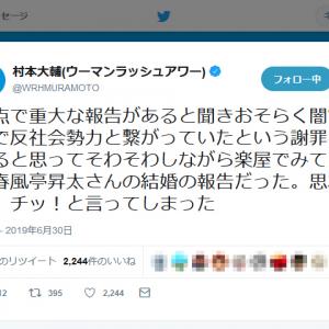 『笑点』の重大発表が春風亭昇太さんの結婚報告だったことに落胆!?ウーマン村本さん「思わず、チッ!と言ってしまった」