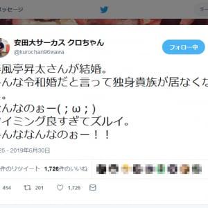 安田大サーカス・クロちゃん「春風亭昇太さんが結婚。みんな令和婚だと言って独身貴族が居なくなる。なんなのぉー」