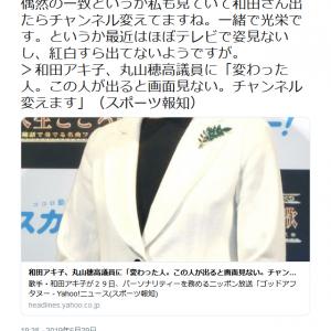 丸山穂高議員「テレビで姿見ないし、紅白すら出てないようですが」和田アキ子さんのラジオでの発言に反論し反響を呼ぶ
