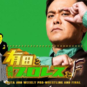 『有田と週刊プロレスと』待望のシーズン4にしてついにファイナル! シーズン1&シーズン2の各DVD-BOXも発売決定