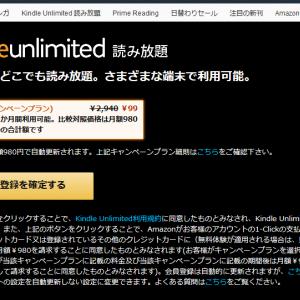 Amazonプライムデーに向け「KindleUnlimited」「Music Unlimited」で超お得なキャンペーン中