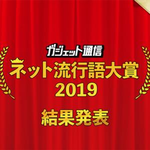 西川貴教さんの名言「薬物なんて絶対に必要ありません!筋トレしましょう!」が『ガジェット通信 ネット流行語大賞2019上半期』金賞に輝く