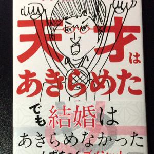 蒼井優さんとの結婚から1ヶ月 大重版の山里亮太さんの著書「天才はあきらめた」の帯には「でも結婚はあきらめなかった」