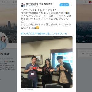 ガジェ通日誌:TOKYO FM『ONE MORNING』のコーナー『リポビタンD TREND NET』(6月28日放送回)に出演! テーマは「ジャンク爆発カップ麺アレンジ」&「ネット流行語大賞上半期」