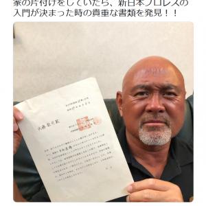 武藤敬司さんが35年前の新日本プロレスとの契約書等を発見しツイート 「代表取締役 猪木寛至」にファン興奮