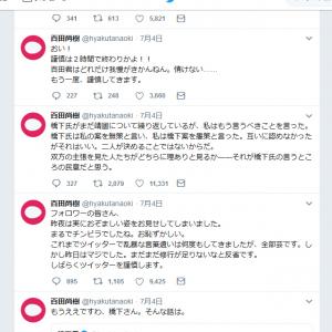 作家の百田尚樹さんが足立康史衆議院議員とのバトルを反省 「しばらくツイッターを謹慎します」と2時間だけ謹慎!?