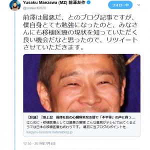 ZOZO前澤友作社長「前澤は最悪だ、とのブログ記事ですが」 移植医療の現状を説明したブログをあえて紹介するツイート