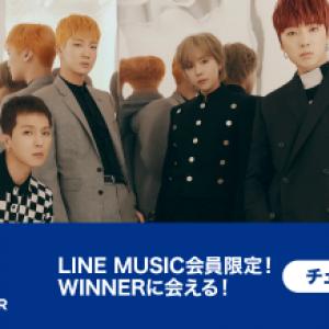 """自身初のアリーナツアーを本日よりスタートさせるWINNER、JAPAN NEW MINI ALBUM 「WE」先行デジタルリリース&ツアー開催を記念し""""WINNER×LINE MUSIC""""コラボキャンペーン&LINE LIVEイベント実施が決定!!"""