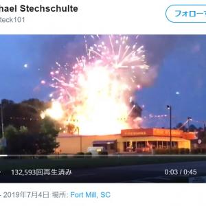 独立記念日を祝う花火かと思いきや…… 花火専門店の火事でした
