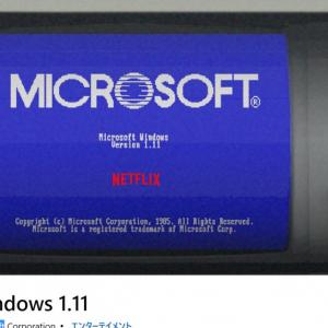 米マイクロソフトが『Windows 1.11』アプリを公開 『ストレンジャー・シングス3』配信にあわせ