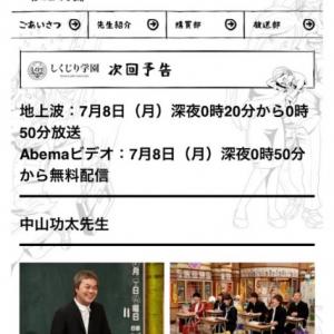 R-1王者から月収22円への壮絶な転落劇! 中山功太さんが反省する過去のしくじりとは?