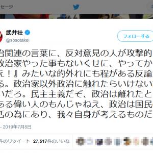 「民主主義だぞ、政治は離れたとこにある偉い人のもんじゃねえ」武井壮さんのツイートに反響