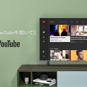 AmazonのFire TVでYouTube公式アプリが GoogleのChromecastではPrime Videoがそれぞれ利用可能に