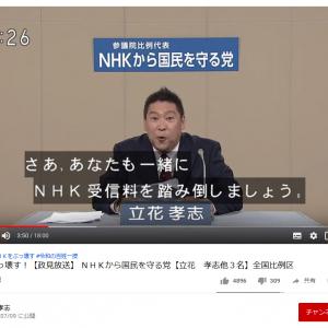 NHKの政見放送でN国党・立花孝志代表が「NHKをぶっ壊す」「NHK受信料を踏み倒しましょう」と主張しSNSで大反響