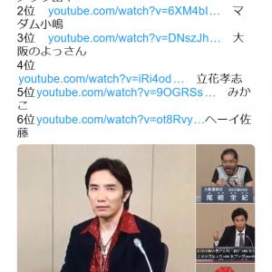 「ナメック星よりNHKをぶっ壊す!」 横山緑こと久保田学議員がN国党候補者の面白い政見放送ランキングをツイート