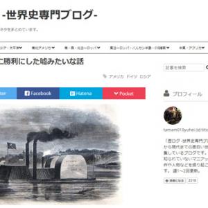 嘘で戦争に勝利にした嘘みたいな話(歴ログ -世界史専門ブログ-)