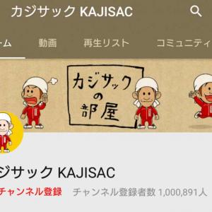 公約果たし引退回避! カジサックことキングコング梶原さんのYouTubeチャンネル登録者数が100万人を突破