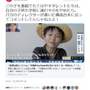 百田尚樹さん「自分が大学まで行っておいて『学校なんか行く意味ない』というバカは偽善者だ」 不登校YouTuberゆたぼんの番組に苦言