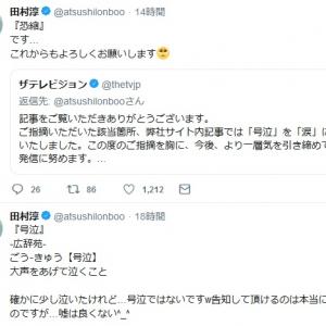 「嘘は良くない」田村淳さんがザテレビジョンの記事にクレーム 表現の難しさ指摘する声も