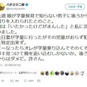 ハチミツ二郎さんが娘に暴力ふるった児童に激怒! 親がとるべき行動について賛否の声