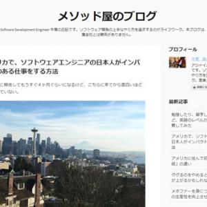アメリカで、ソフトウェアエンジニアの日本人がインパクトのある仕事をする方法(メソッド屋のブログ)