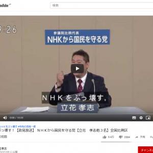「令和の百姓一揆」「NHKをぶっ壊す!」 N国党の政見放送動画が『YouTube』で早くも100万再生突破!