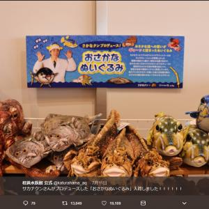 『Twitter』で話題の桂浜水族館がさかなクンプロデュースのぬいぐるみを披露!「まだひとつも売れてません」