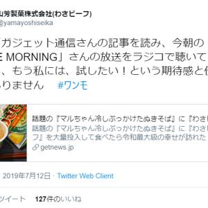 """山芳製菓公式Twitterが『冷しぶっかけたぬきそば+わさビーフ』を実食→立て続けに披露した""""追いアレンジ""""がすごい!"""