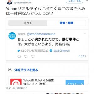 CBCテレビ報道部公式が誤爆? 和田政宗氏への暴行事件に「大げさというより、売名行為」とツイート