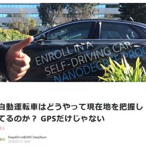 自動運転車はどうやって現在地を把握してるのか? GPSだけじゃない(note)