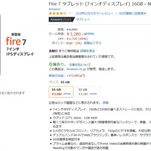 Alexa搭載のタブレット、スクリーン付きスマートスピーカー、Fire TV Stick…… お得すぎるAmazonプライムデー!