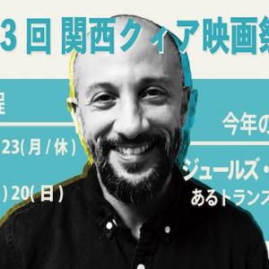 ふつうでない「性」を認め合う 関西クィア映画祭が今秋開催
