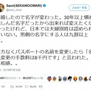 「出来れば変えたくなかった」セカオワ・Saoriさんが夫婦別姓とパスポート名義変更手数料に違和感