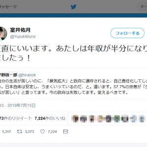 室井佑月さんの「正直にいいます。あたしは年収が半分になりましたぅ!」ツイートに野口健さんは「知らんがな」