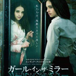 """鏡の中の""""自分""""が、孤独な少女を復讐にいざなう 狂気のリベンジ・スリラー『ガール・イン・ザ・ミラー』日本公開[ホラー通信]"""
