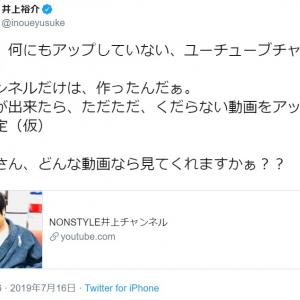 ノンスタ井上さんがYouTubeチャンネルを開設 気になるファンの反応は?