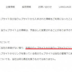 ジャニーズ事務所公式サイトへのリンクは禁止だった 絶対貼っちゃダメだゾ!