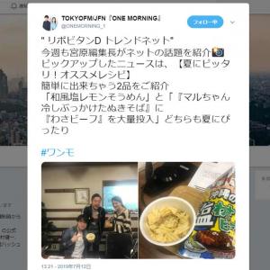ガジェ通日誌:TOKYO FM『ONE MORNING』のコーナー『リポビタンD TREND NET』(7月12日放送回)に出演! テーマは「夏にピッタリ! おすすめレシピ」