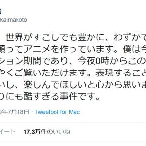 新海誠監督が生放送で京アニ放火事件についてコメント「あまりにも理不尽」「1枚でも良い絵を、と技を磨いてきた方々」