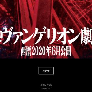 「シン・エヴァンゲリオン劇場版」2020年6月公開決定 新特報が全国の映画館で上映中