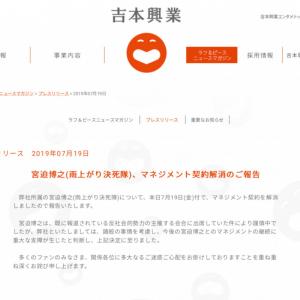吉本興業が宮迫博之さんとの契約解消 Twitter上では賛否両論の声