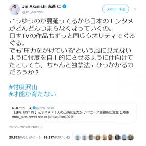 元「KAT-TUN」の赤西仁さん 「ジャニーズ事務所が圧力」のニュースにTwitterやインスタでコメントし反響