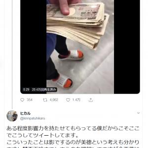 YouTuberのヒカルさん「アニメイトさんに100万円募金させていただきました」 Twitterに動画をアップ