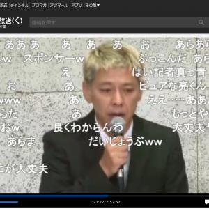 宮迫博之さん・田村亮さんが会見 「在京5社・在阪5社のテレビ局は吉本の株主だから大丈夫と言われた」発言にネット騒然