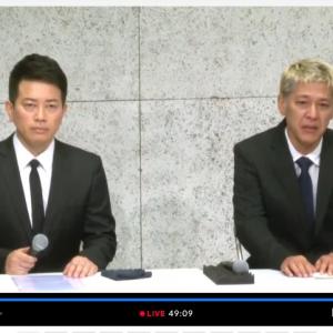 宮迫博之さん・田村亮さん記者会見の概要 吉本興業への不満、不信感隠さず