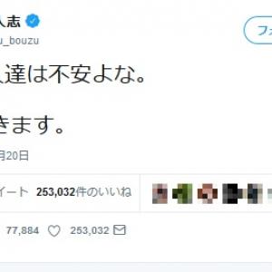 松本人志さんが宮迫さん田村さん記者会見を受けツイート!救済を期待する反響多数